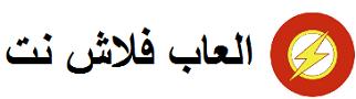 """ط§ظ""""ط¹ط§ط¨ ظپظ""""ط§ط´ ظ†طھ"""